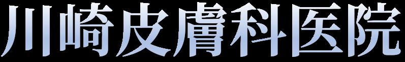川崎皮膚科医院